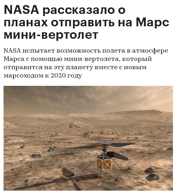 марсианская атмосфера, геликоптер на марсе, новые фото Марса