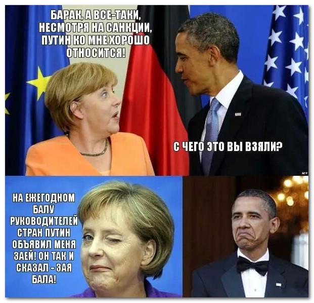 Владимир Путин; Ангела Меркель; Барак Обама