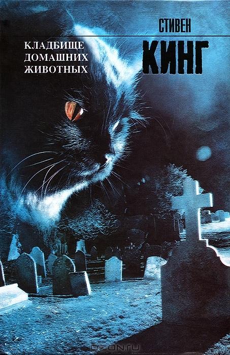 Скачать бесплатно кладбище домашних животных книга
