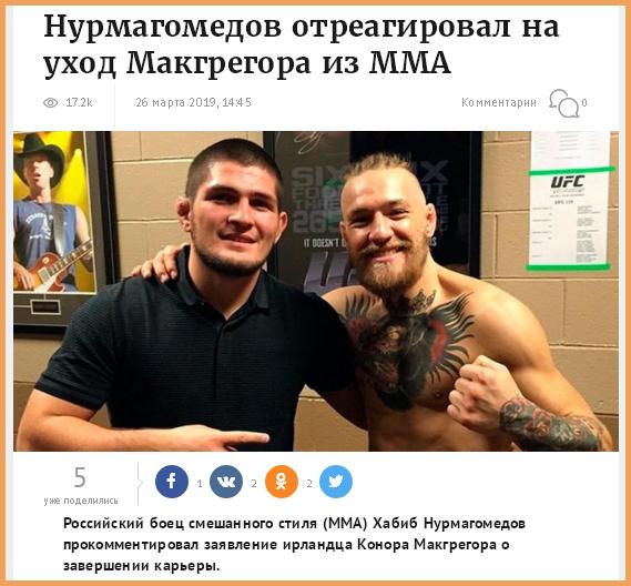 Последний поединок Макгрегор провел в титульном бое с россиянином Хабибом Нурмагомедовым в октябре 2018 года.
