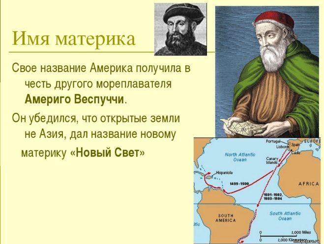 Справедливо ли считать открывателем Америки Христофора Колумба, а не (см)?