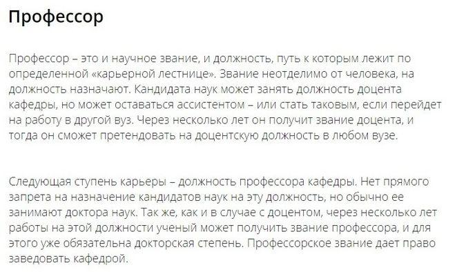 Требования для получения звания член кор нан украины
