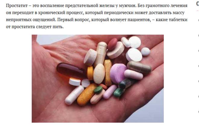 Реклама лечение простатита за 10 дней