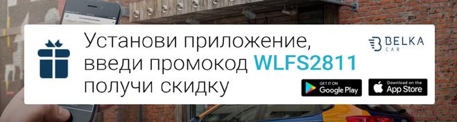 Промокод Белка Кар - каршеринг Belka Car