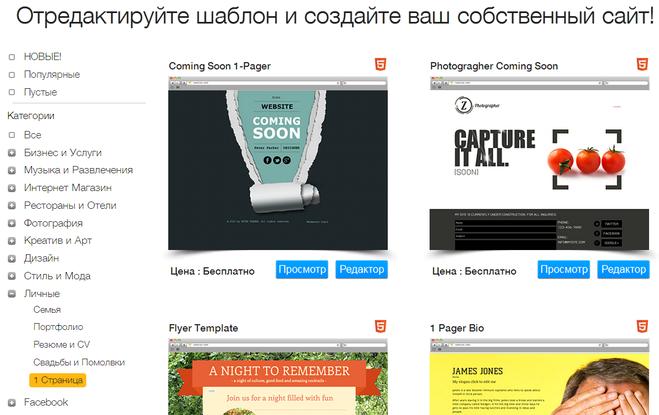Как сделать одностраничный сайт на html