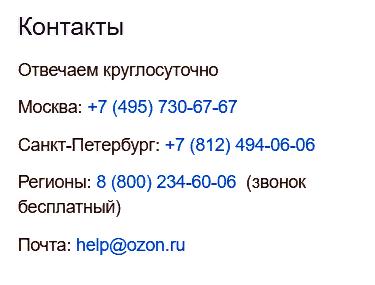 Телефон Техподдержки Озон Интернет Магазин