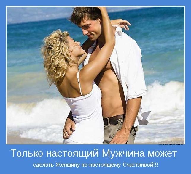 афоризм для знакомства с мужчиной