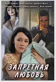 Запретная любовь, Ольга Гришина