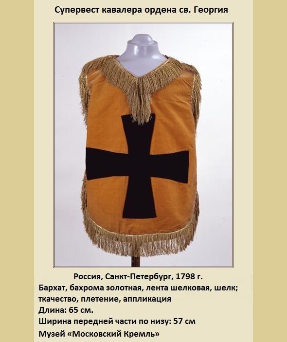 супервест ордена святого георгия, орденские одежды