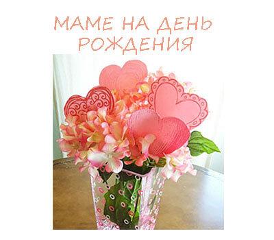 Необычный подарок маме на день рождения от сына