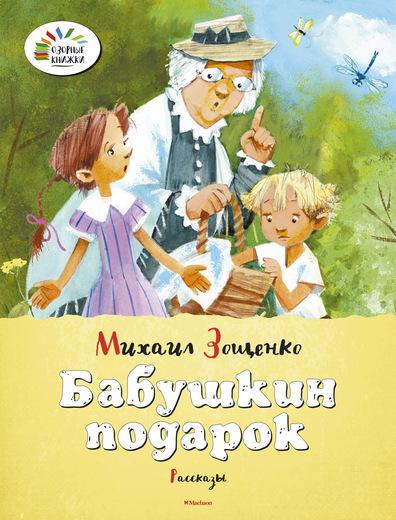 Бабушкин подарок краткое содержание для читательского дневника 23