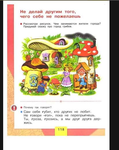 сказка про город грибов