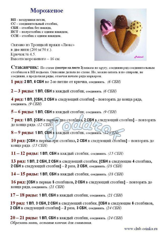 Схема вязания крючком конфеты 70