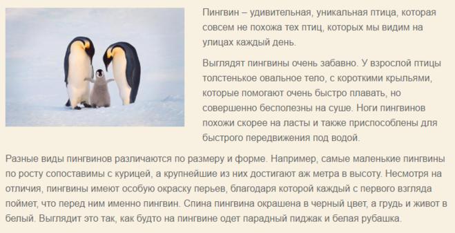 Про пингвинов краткий доклад 9397