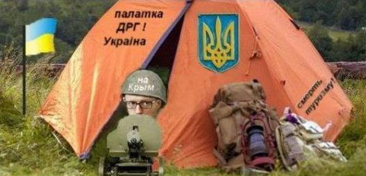 украинские диверсанты