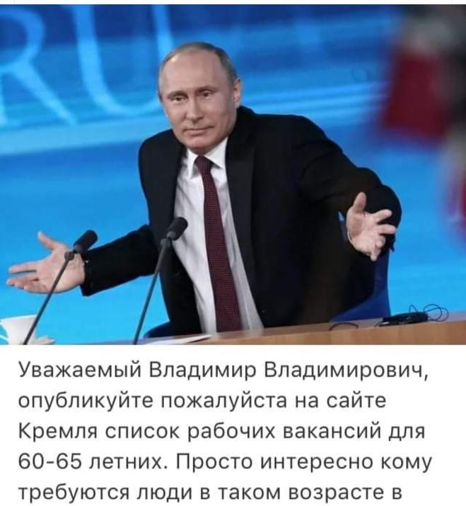 Путин ин