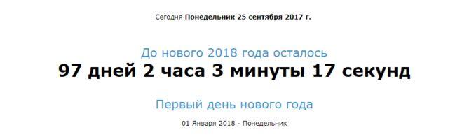 Сколько дней осталось до лета 2018 счетчик
