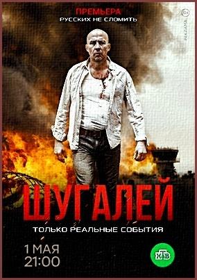 """Шугалей"", Кирилл Полухин"