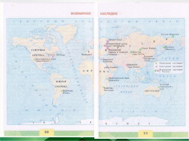 Ответы к учебнику Плешакова. Окружающий мир 4 класс. Сокровища земли под охраной человека