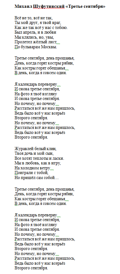 Михаил Шуфутинский 3 сентября текст
