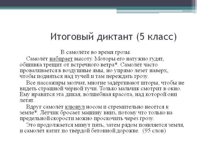 Диктанты по русскому языку класс к учебнику Ладыженской Потапова