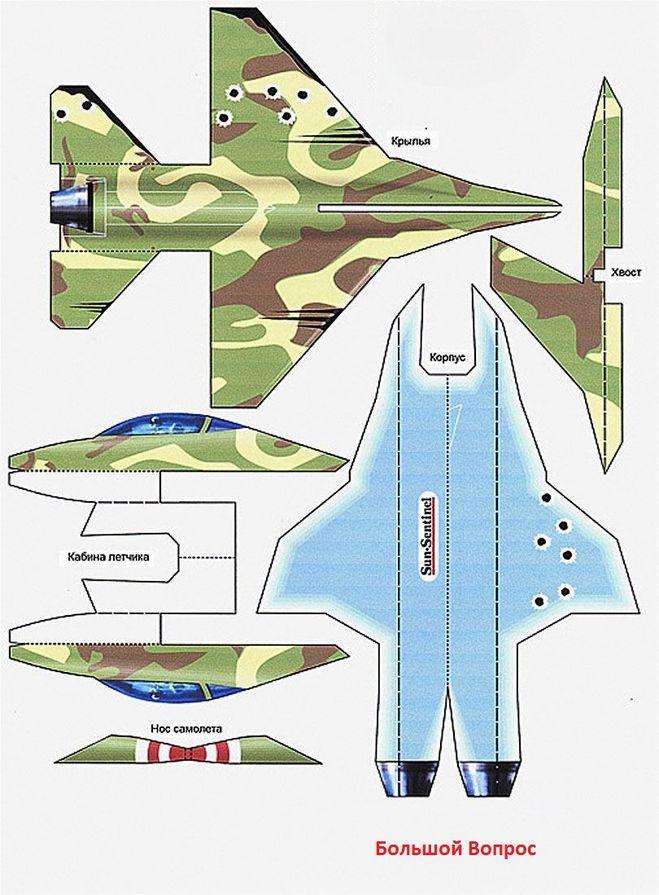 Макеты из бумаги военной техники своими руками из