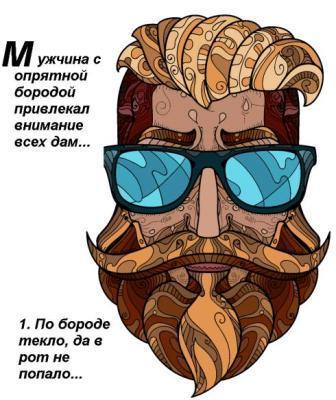Какие предложения можно придумать со словом борода