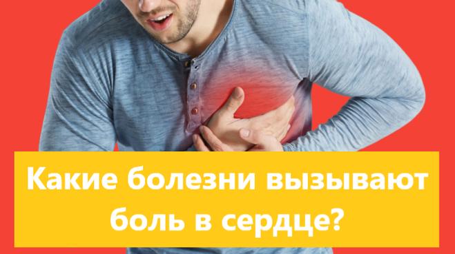 какие болезни вызывают боль в сердце
