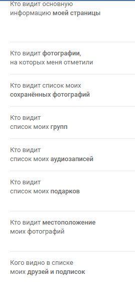 Как сделать мою страницу в контакте закрытой 555