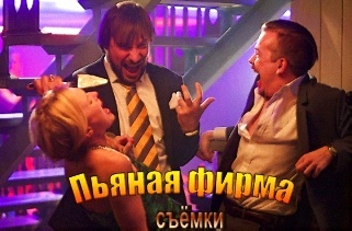 """Пьяная фирма"" съёмки"
