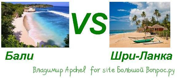 Где в целом дешевле жизнь - на Бали или на Шри-Ланке?