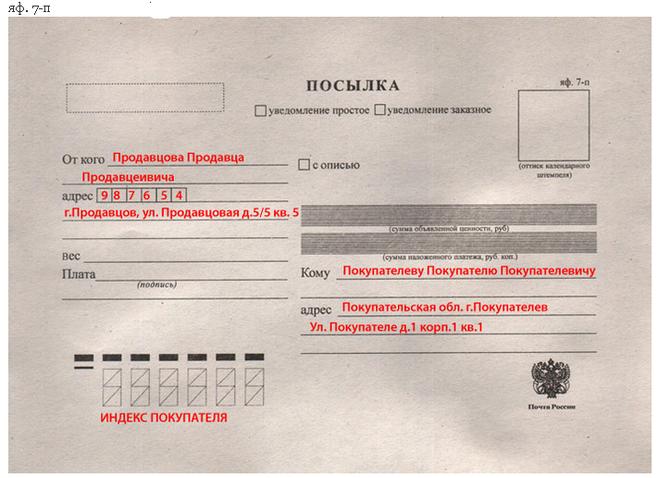 этими Образец подпись на посылке почта россии переделали