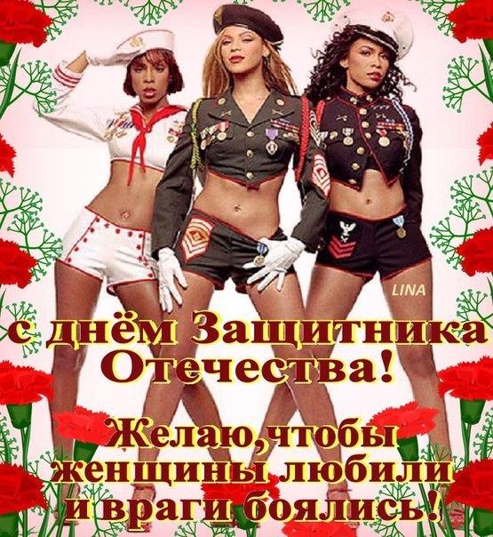Сексуальные открытки к 23 февраля