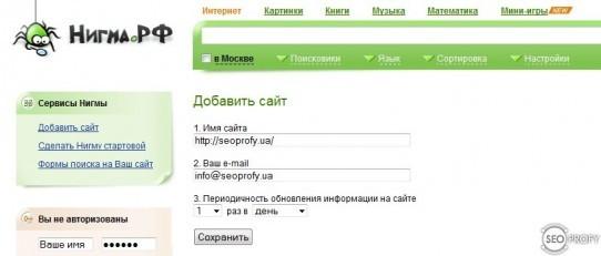 как сделать чтобы сайт видели поисковики