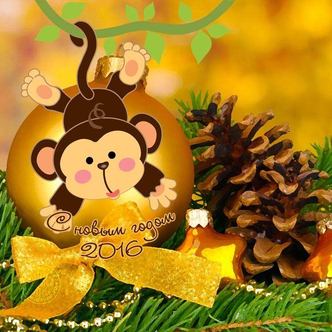 Поздравление с новым годом 2016 открыткой