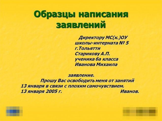 образцы заявлений в школу на имя директора - фото 8