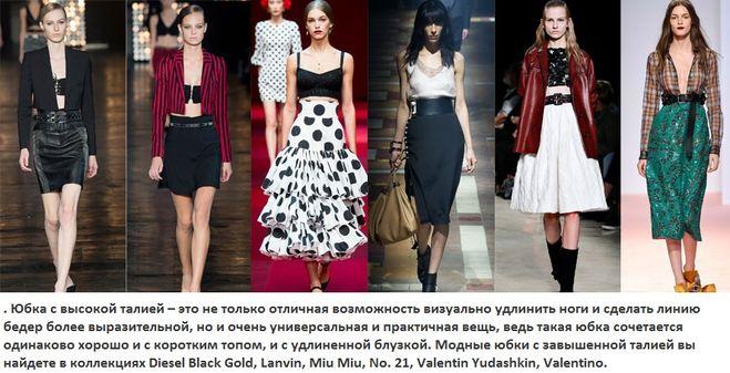 Скороговорки модным модна