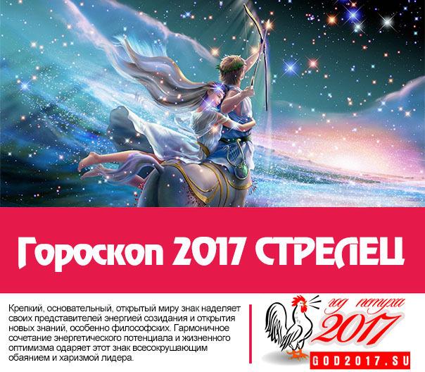 Гороскоп на июнь 2017 СТРЕЛЕЦ