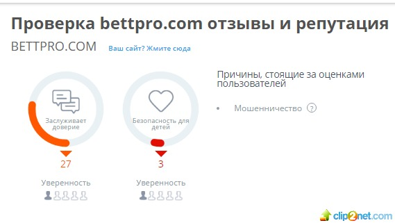Что за сайт bettpro.com? Отзывы? Реально заработать или лохотрон?