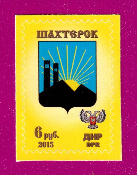 различия марок Шахтерск