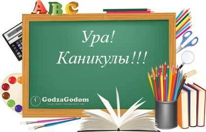 Картинки по запросу осенние каникулы в беларуси 2017