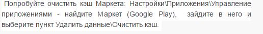 телефон просит войти в аккаунт гугл что делать
