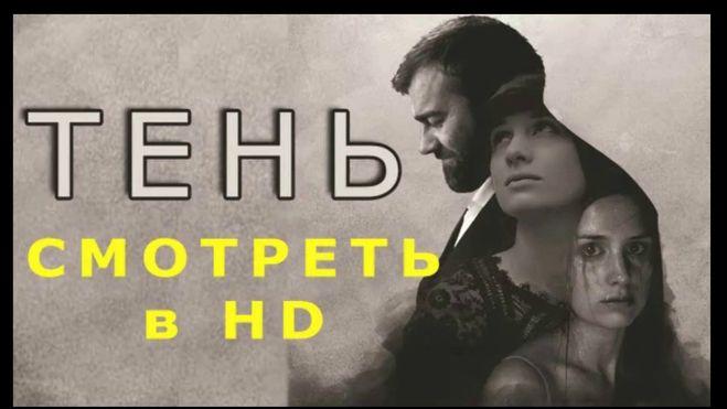 Русский фильм тень 2018 с пореченковым