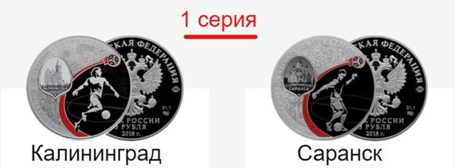 3 рубля Калининград Саранск(1 серия)