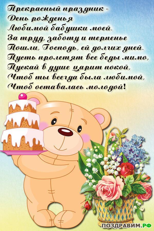 Красивое поздравление бабушке на день рождения