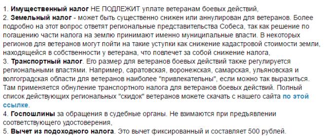 этом Ветеран труда и налог на авто в москве отвагой, которой
