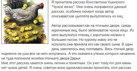 """Ушинский """"Чужое яичко"""" краткое содержание"""