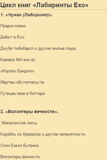 МАКС ФРАЙ ПОРЯДОК ЧТЕНИЯ СКАЧАТЬ БЕСПЛАТНО