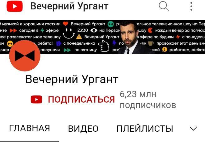 Вечерний Ургант последний выпуск