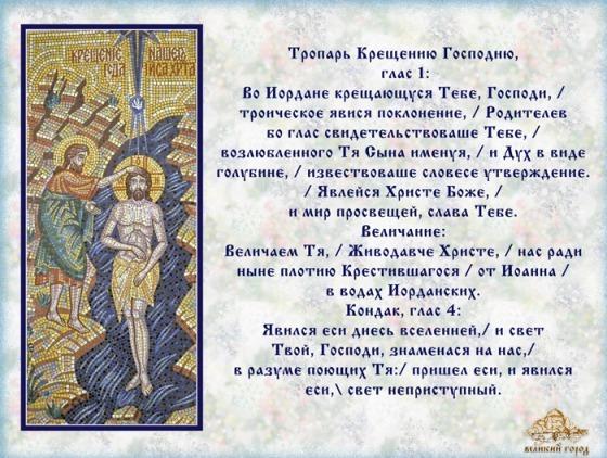 Какую молитву читают 18 и 19 января
